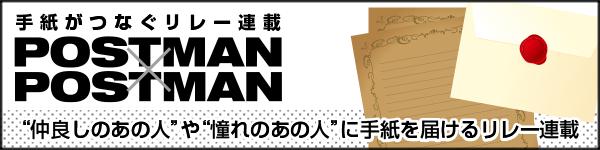 ポストマン×ポストマン