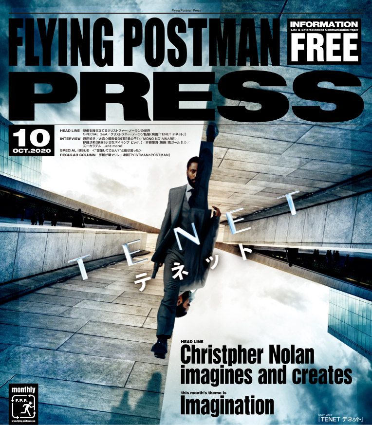 FLYING POSTMAN PRESS2021年8月号|『TENET テネット』