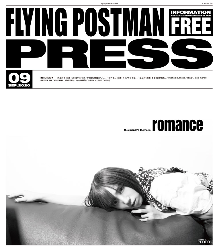 FLYING POSTMAN PRESS2021年8月号|PEDRO