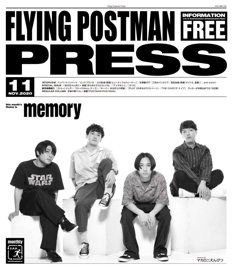 FLYING POSTMAN PRESS2020年11月号|COVER ARTIST「マカロニえんぴつ」
