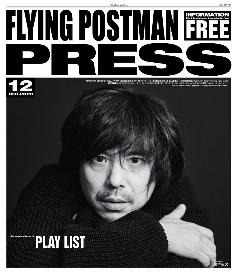 FLYING POSTMAN PRESS2020年12月号|COVER ARTIST「宮本浩次」