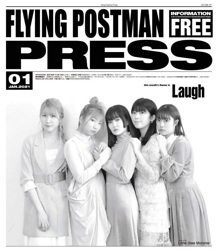 FLYING POSTMAN PRESS2021年1月号|COVER ARTIST「Little Glee Monster」