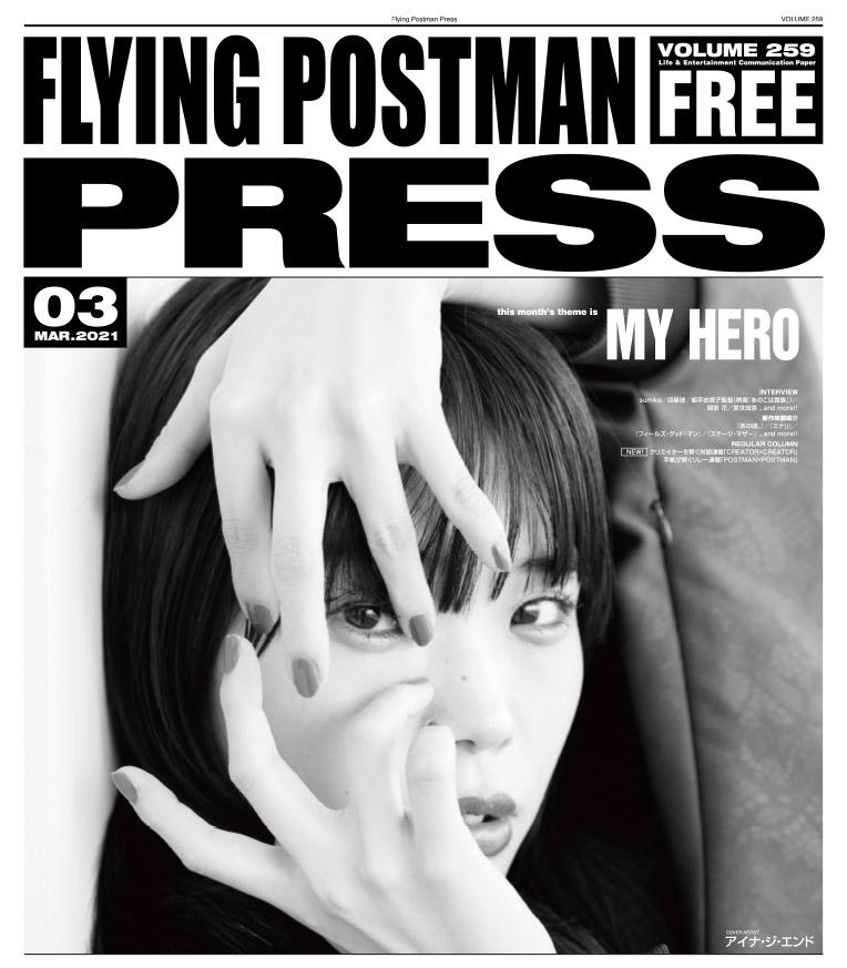 FLYING POSTMAN PRESS2021年3月号|COVER ARTIST「アイナ・ジ・エンド」