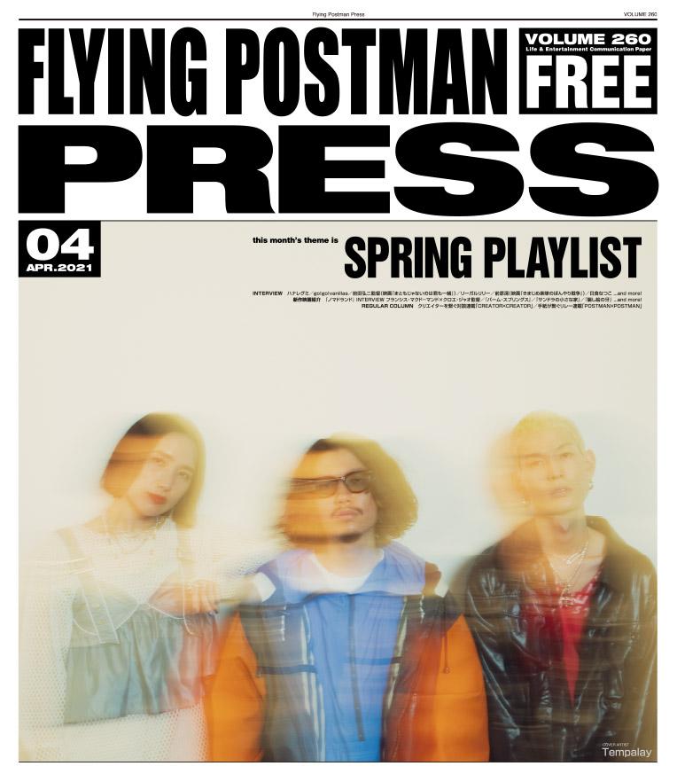 FLYING POSTMAN PRESS2021年9月号|Tempalay