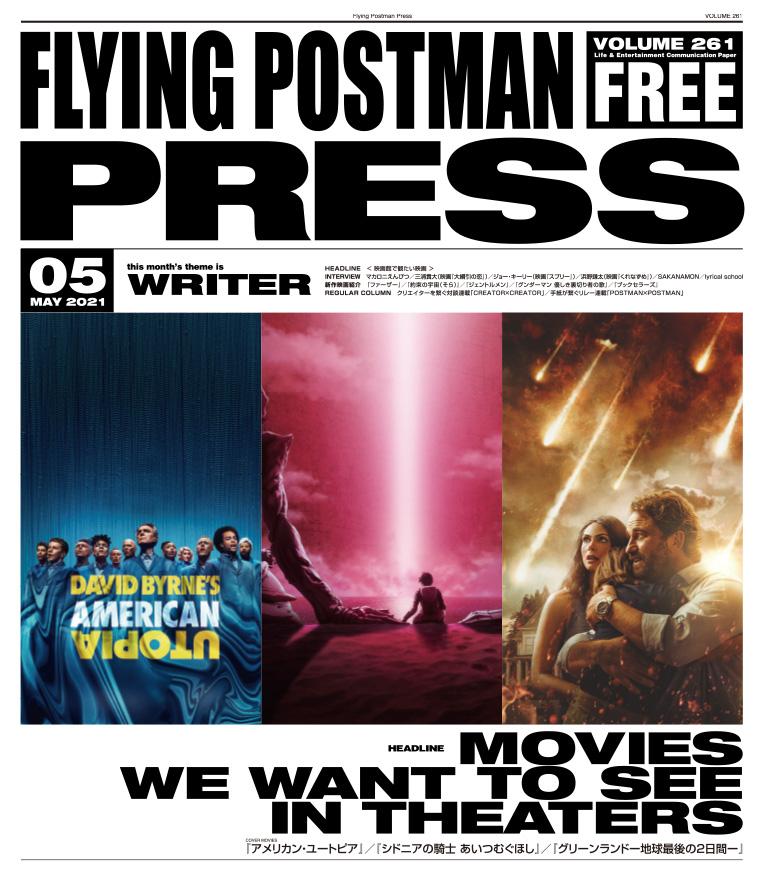 FLYING POSTMAN PRESS2021年5月号|cover movie「『アメリカン・ユートピア』/『シドニアの騎士 あいつむぐほし』/『グリーンランドー地球最後の2日間ー』」