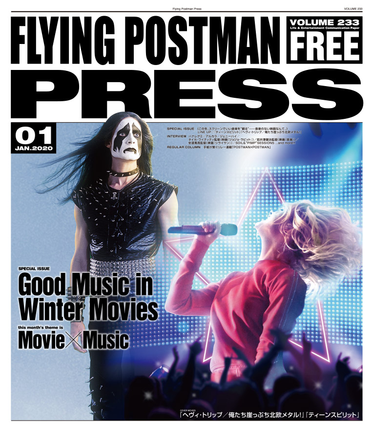 FLYING POSTMAN PRESS2021年8月号|『ティーンスピリット』『ヘヴィ・トリップ/俺たち崖っぷち北欧メタル』