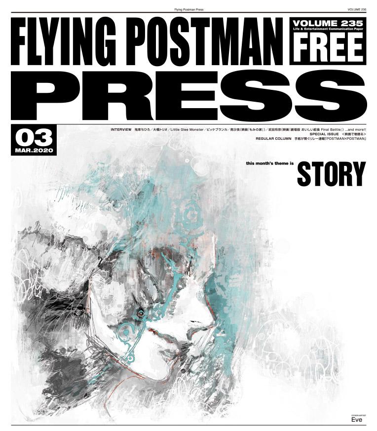 FLYING POSTMAN PRESS2021年8月号|Eve
