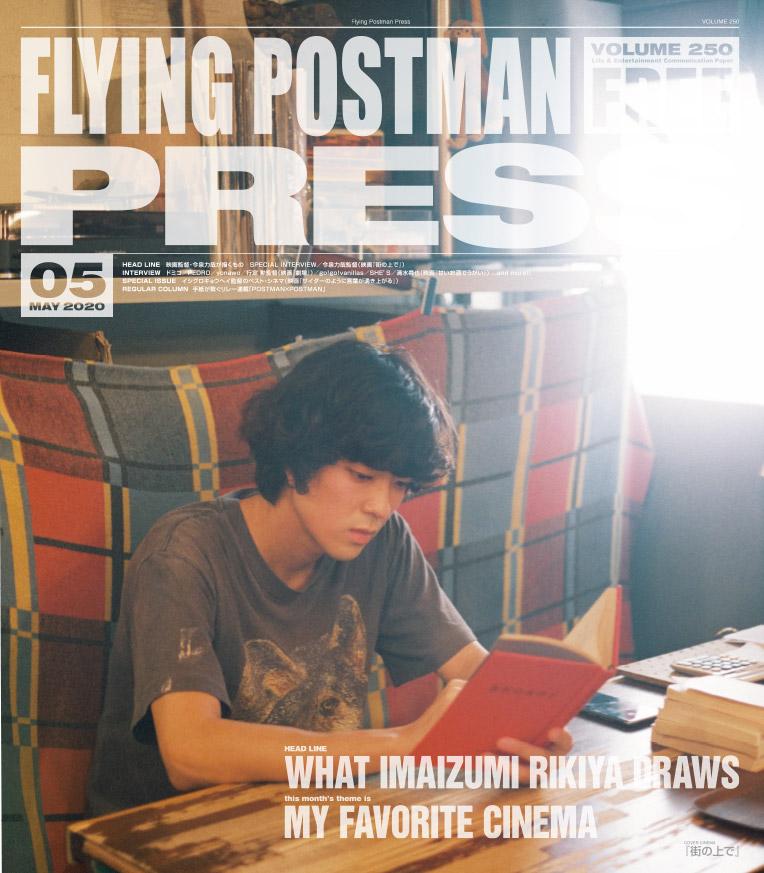 FLYING POSTMAN PRESS2021年8月号|映画『街の上で』