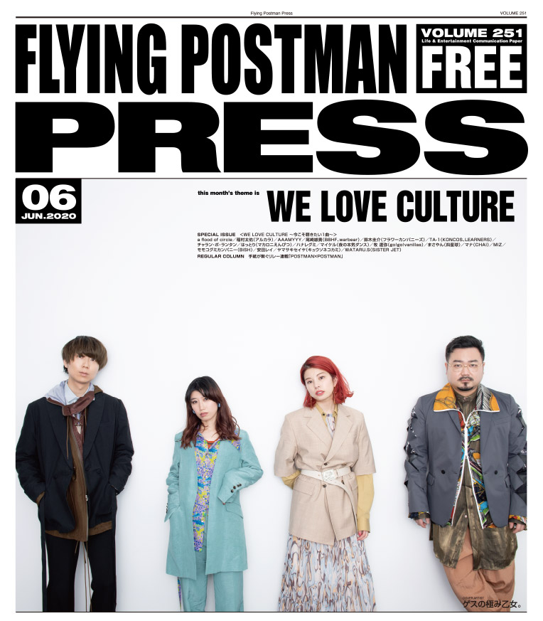 FLYING POSTMAN PRESS2021年8月号|ゲスの極み乙女。