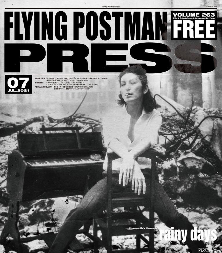 FLYING POSTMAN PRESS2021年9月号|ドレスコーズ