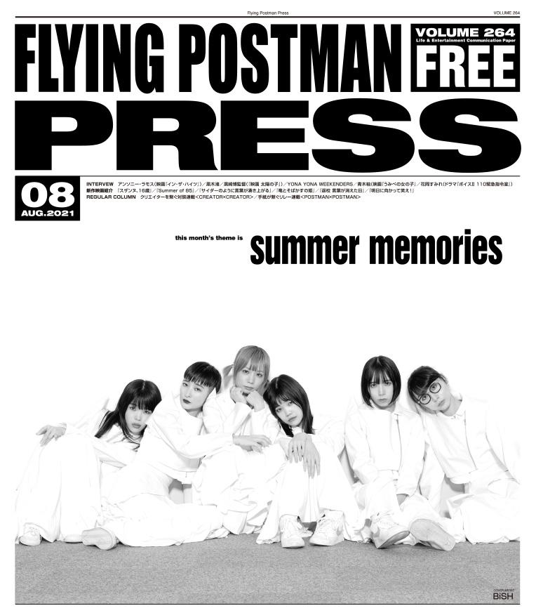 FLYING POSTMAN PRESS2021年8月号|COVEr ARTIST「BiSH」