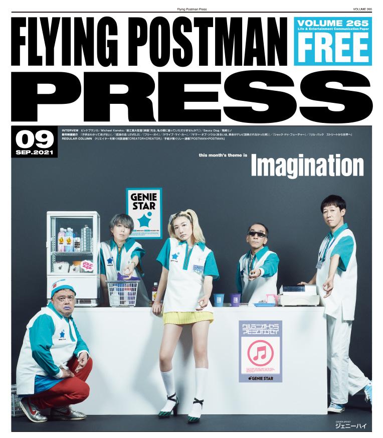 FLYING POSTMAN PRESS2021年9月号|COVER ARTIST「ジェニーハイ」