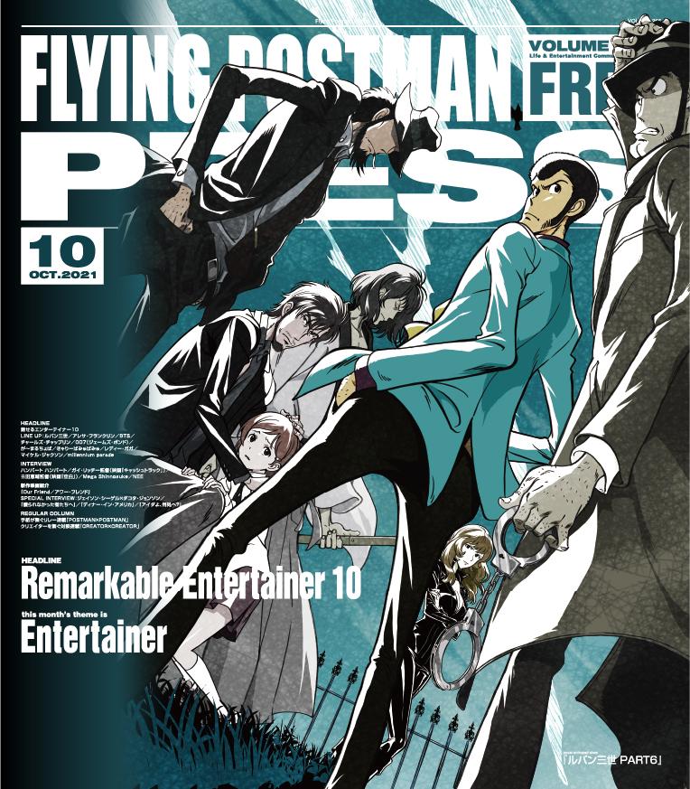 FLYING POSTMAN PRESS2021年11月号 ルパン三世 PART6
